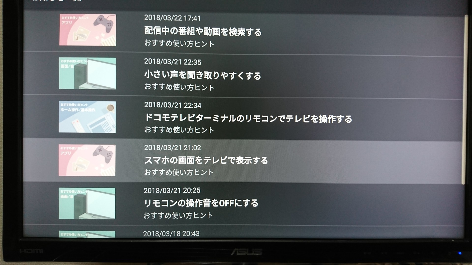 ターミナル 録画 テレビ ドコモ